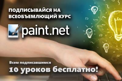 Курс Paint.NET