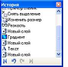 Окно истории