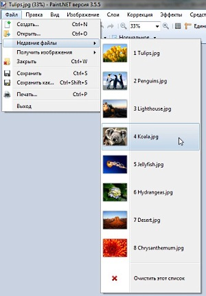 Список недавних файлов