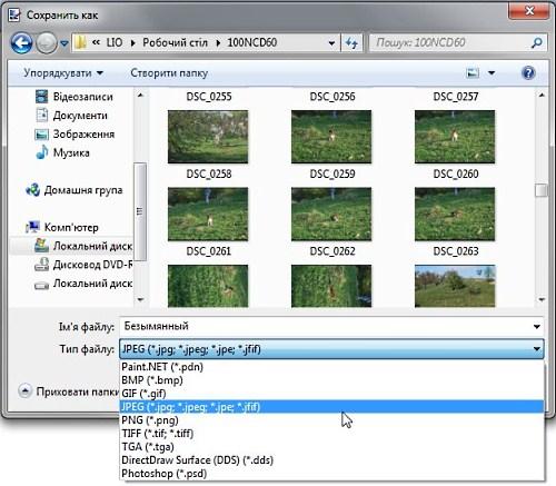 Выбор места сохранения, формата и имени файла