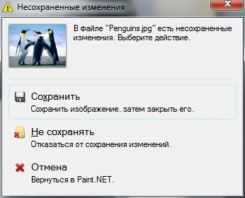 Диалог закрытия файла
